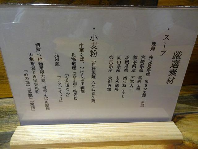 富田食堂12