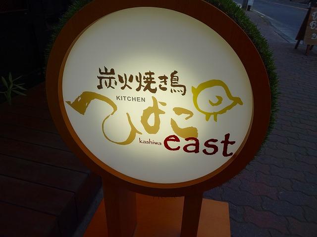 ひよこeast (1)