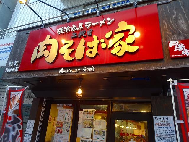 肉そば家14 (1)