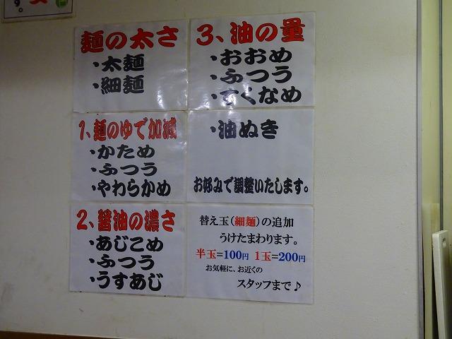 肉そば家14 (4)