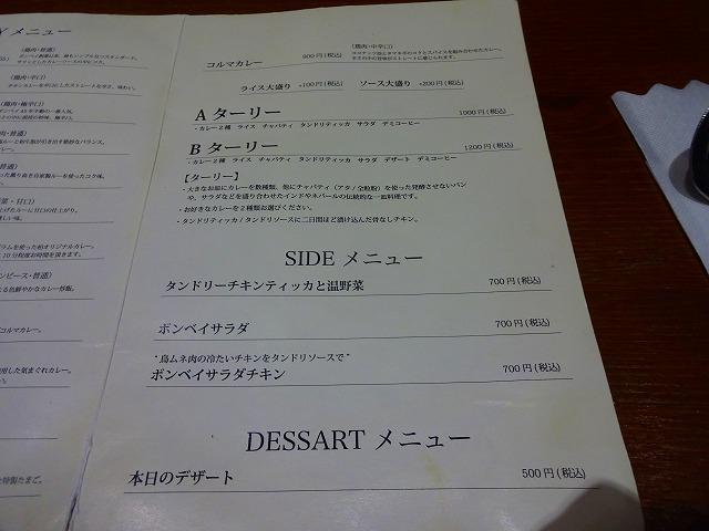 ボンベイ 西口店3 (2)
