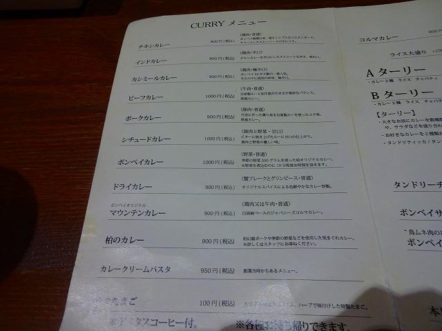 ボンベイ 西口店3 (3)