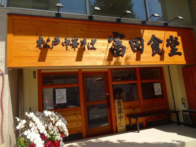 富田食堂13 (1)