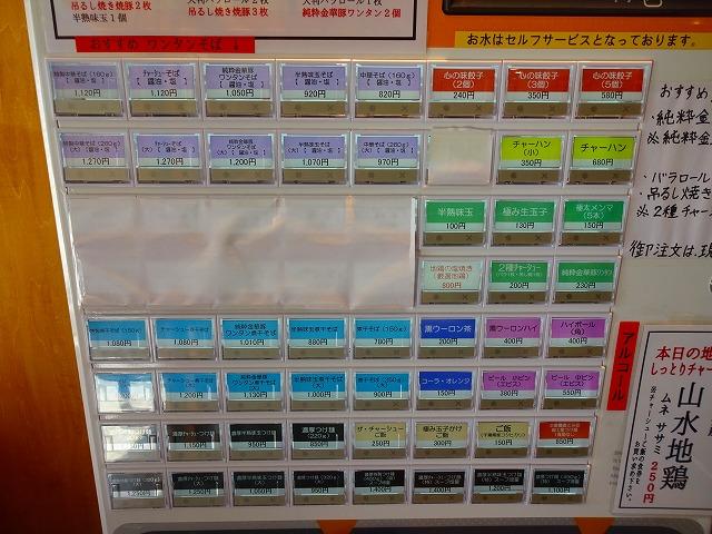 富田食堂13 (2)