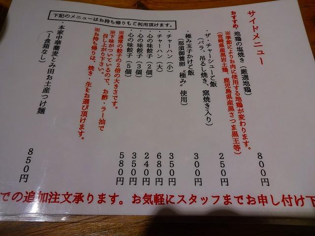 富田食堂13 (3)