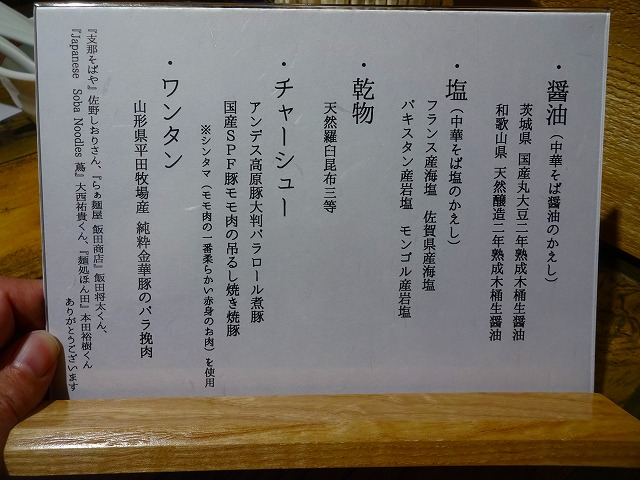 富田食堂13 (4)