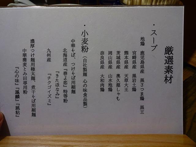 富田食堂13 (5)