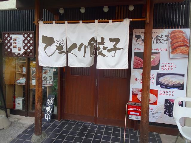 びっくり餃子 北松戸店3 (1)