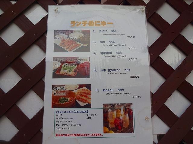 びっくり餃子 北松戸店3 (2)