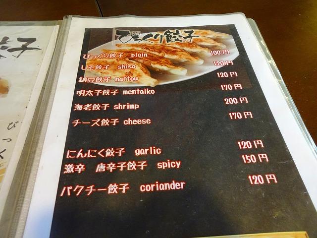 びっくり餃子 北松戸店3 (3)