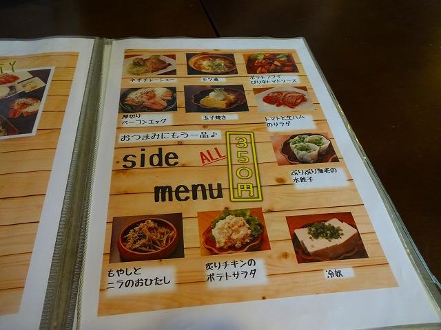 びっくり餃子 北松戸店3 (5)