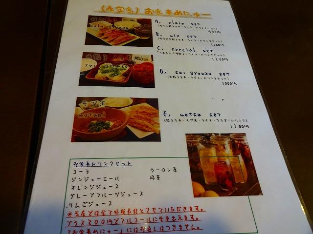 びっくり餃子 北松戸店3 (6)