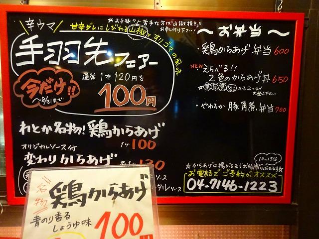 わとか食堂4 (1)