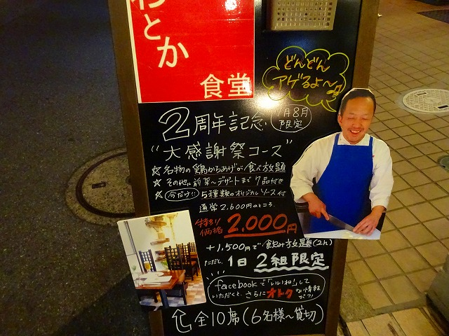 わとか食堂4 (3)