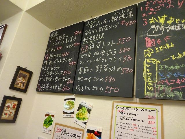 わとか食堂4 (4)
