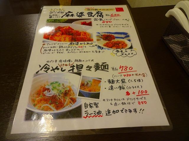わとか食堂4 (5)