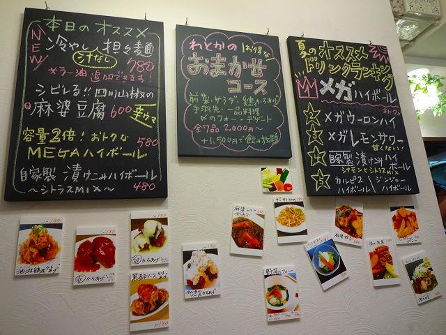 わとか食堂4 (8)