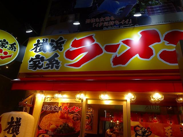 横浜道 (1)