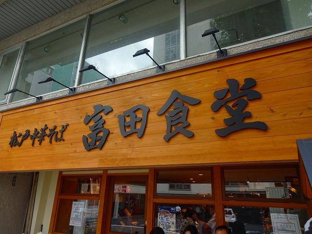 富田食堂14 (1)
