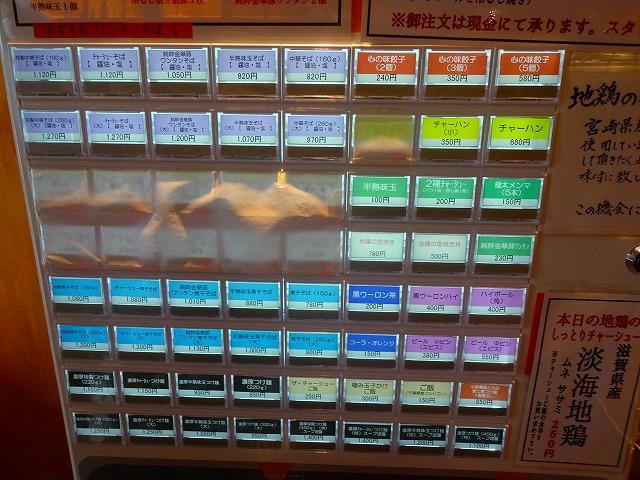 富田食堂14 (2)