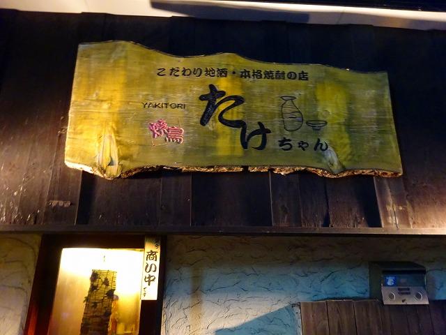 たけちゃん2 (1)