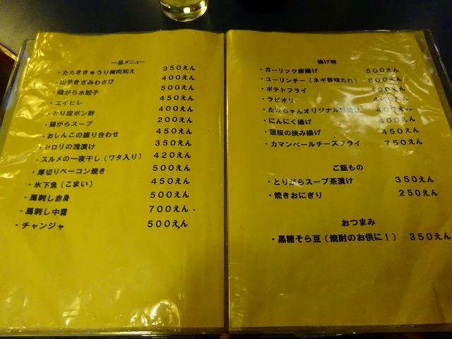 たけちゃん2 (2)