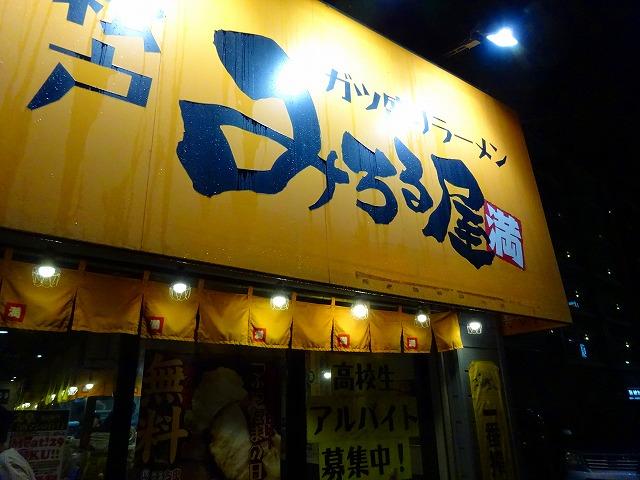 みちる屋4 (1)