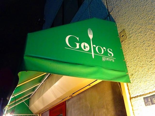 goros2 (2)