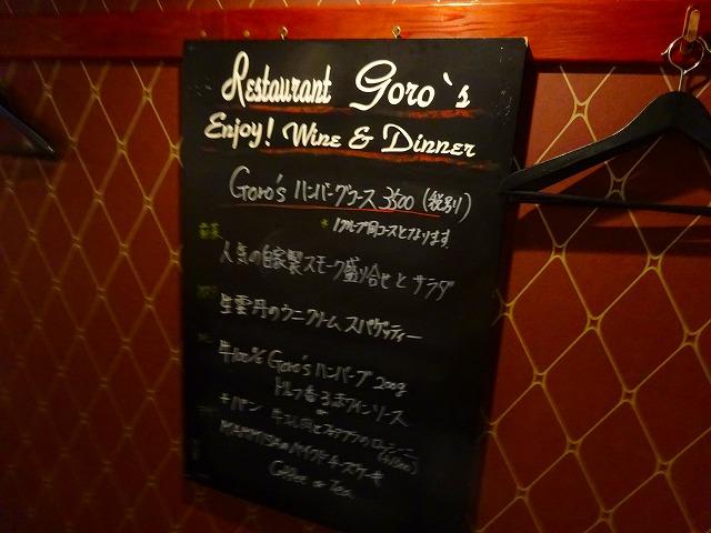 goros2 (5)