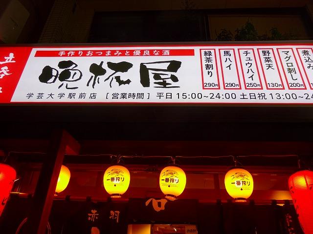 晩杯屋4 (1)