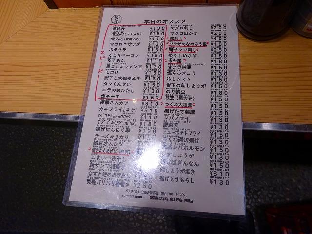 晩杯屋4 (3)