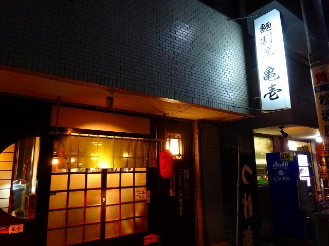亀壱8 (1)