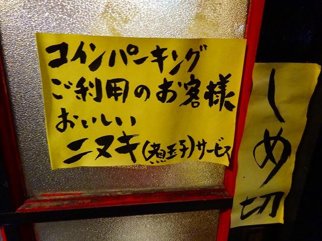 亀壱8 (2)