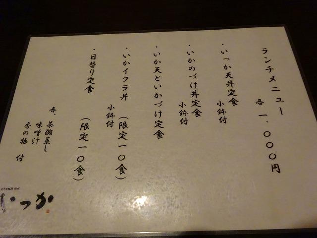 いっか7 (3)