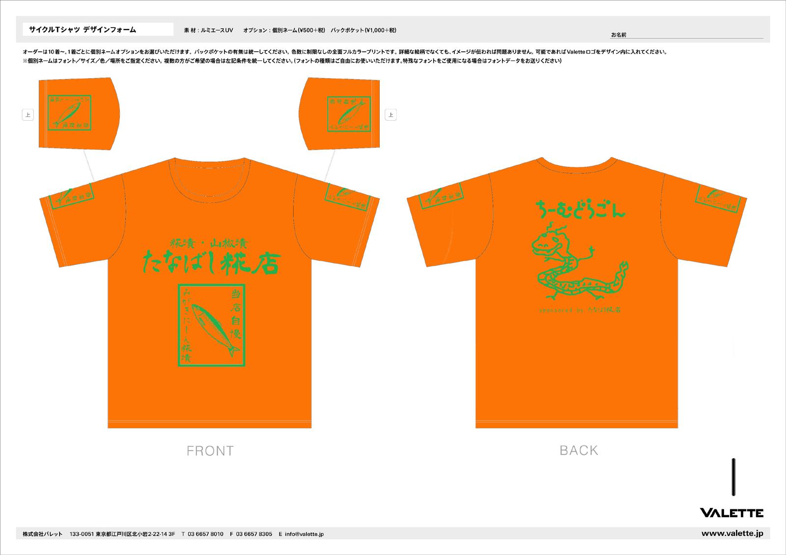 ドラゴンT(オレンジー緑)