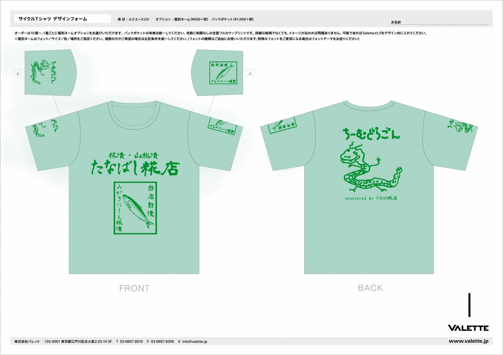 ドラゴンT(チェレステー緑)2