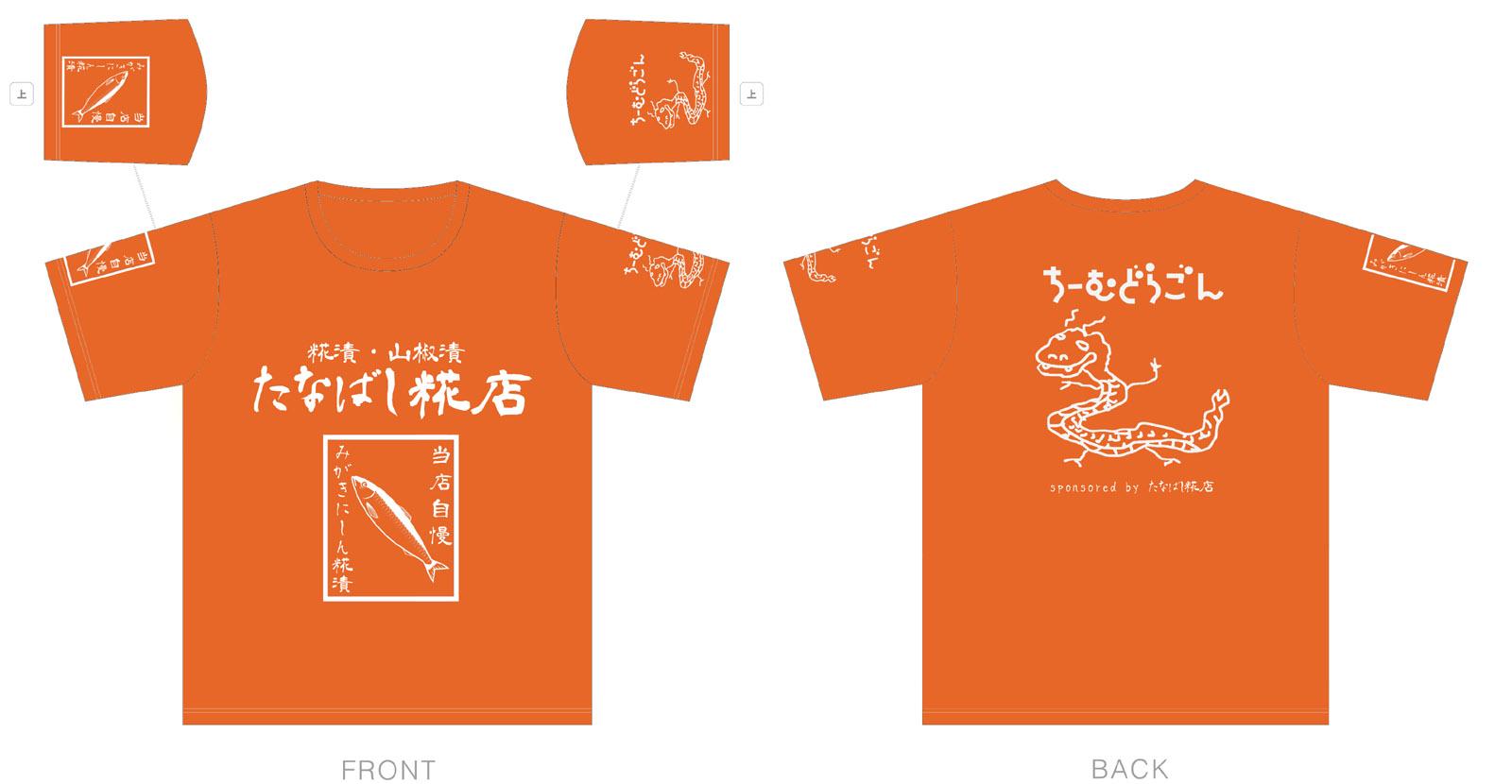 s_ドラゴンT(オレンジ-白)20170821
