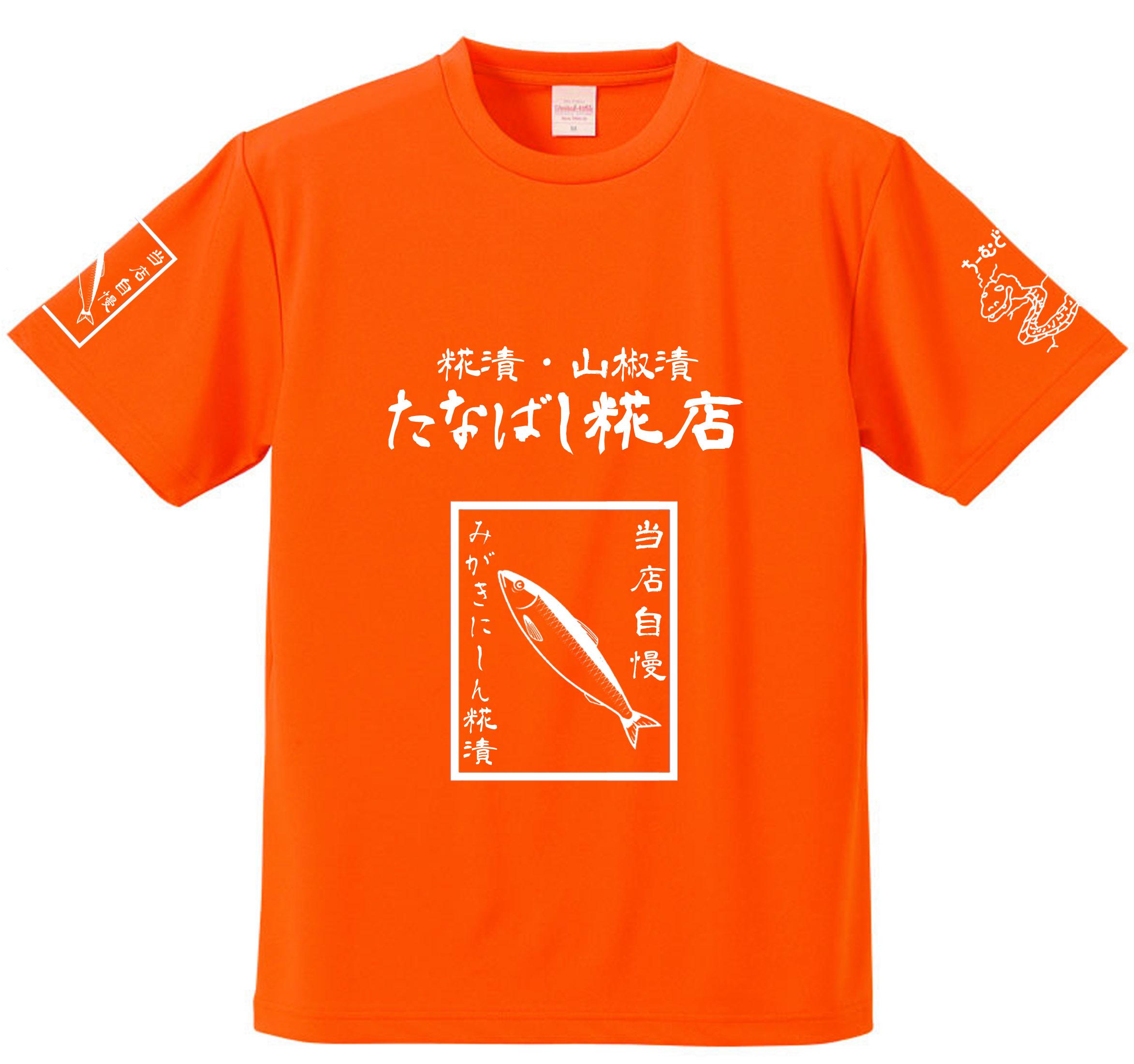 doragonT_imageオレンジ