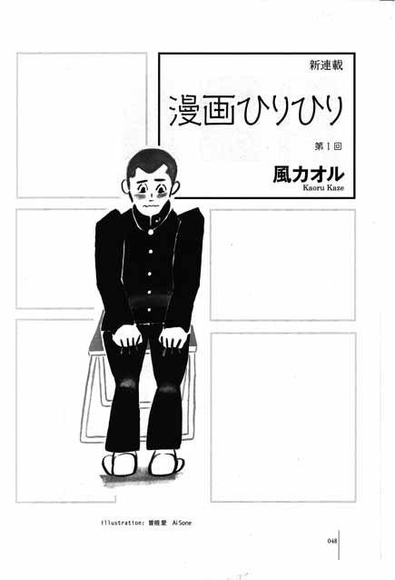 漫画ひりひり01