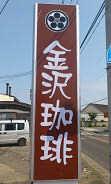 金沢珈琲 (3)