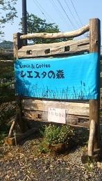 高井戸一丁目 (3 )