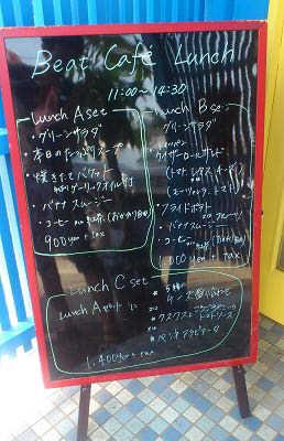 ビートカフェ (5 )