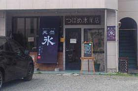 つばめ氷菓店 (19)