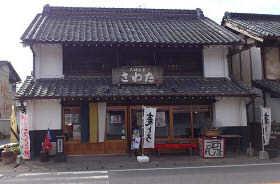 大福茶屋さわた6 (1)
