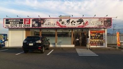 伝説のすた丼 (2)