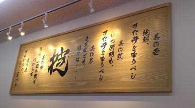 伝説のすた丼 (26)