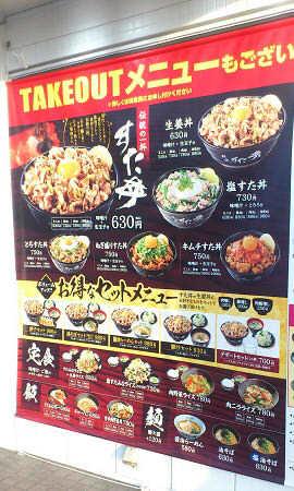伝説のすた丼 (5)