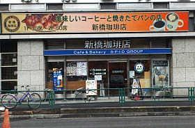 新橋珈琲店 (1 )
