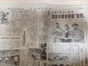日日新聞20170723 (1)