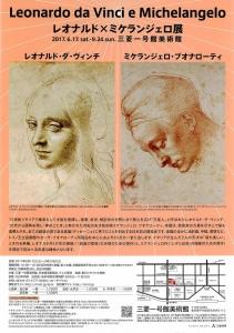 レオナルド×ミケランジェロ展-2
